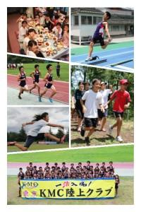 2014KMC夏季合宿