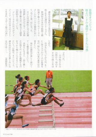 月刊武蔵野