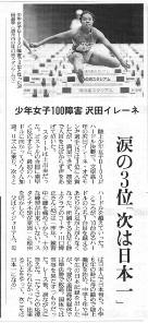 読売新聞 都民版